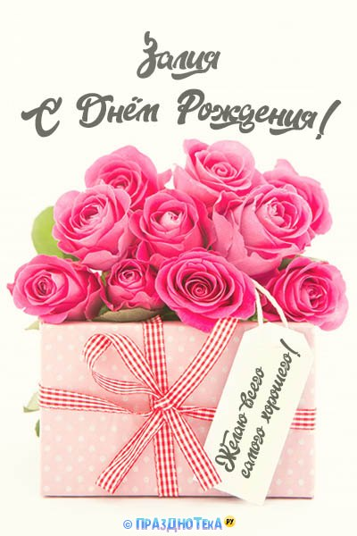 С Днём Рождения Залия! Открытки, аудио поздравления :)