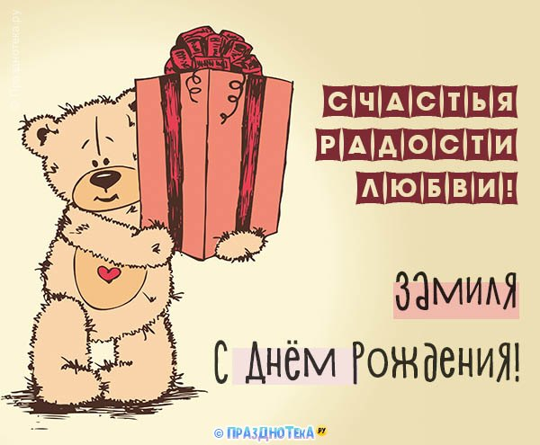 С Днём Рождения Замиля! Открытки, аудио поздравления :)