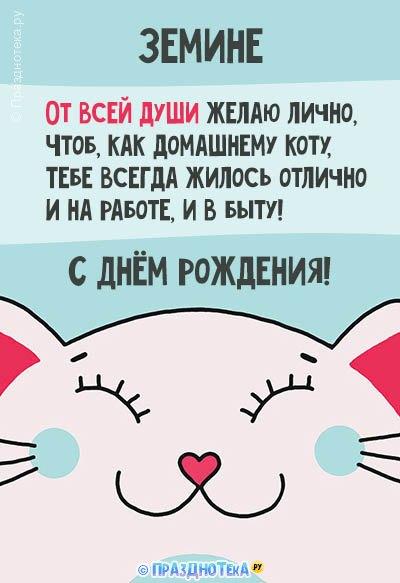 С Днём Рождения Земине! Открытки, аудио поздравления :)