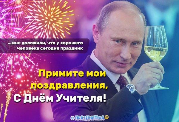 Открытка с Путиным для поздравления на День Учителя!