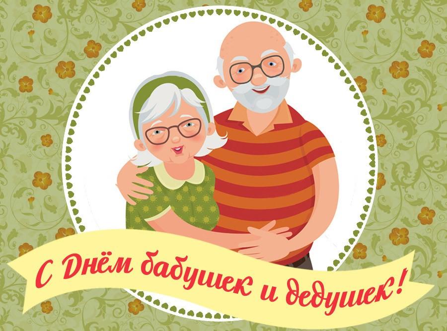 Голосовые поздравления с Днём Бабушек и Дедушек