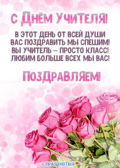 Аудио поздравления с Днём Учителя от Путина, учеников, родителей, шуточные