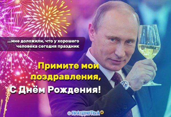 """Открытки от знаменитостей: """"Путин поздравляет с ДР!"""""""