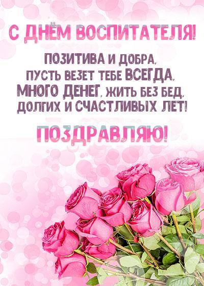 Открытка с Днём Воспитателя с букетом роз