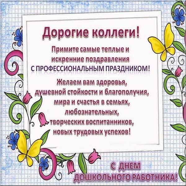 С Днём Воспитателя - аудио поздравления от Путина по именам