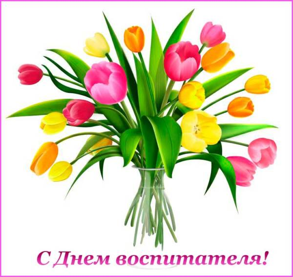 Открытка с Днём Воспитателя с тюльпанами