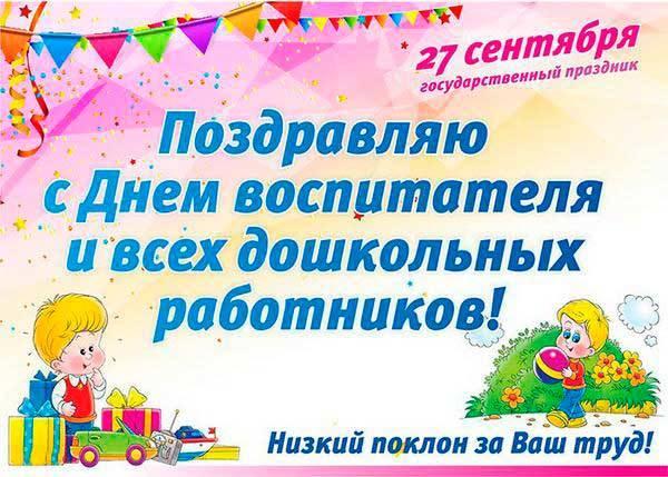 Поздравление с Днём Воспитателя и Дошкольных работников