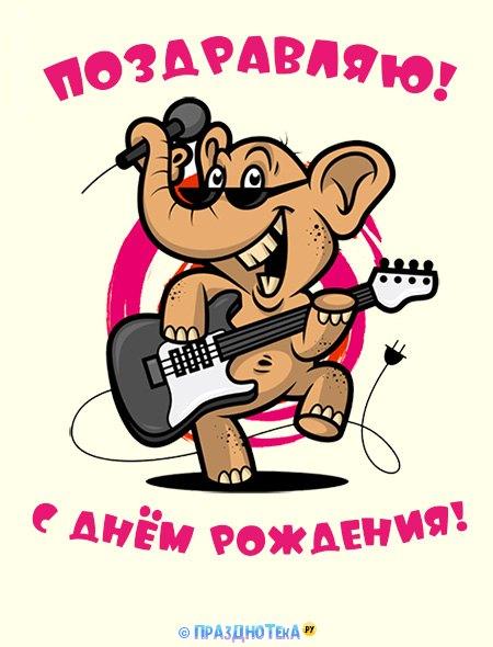 Музыкальные поздравления с Днём Рождения