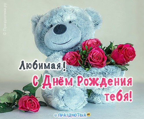 Аудио поздравления для самой Любимой с Днём Рождения Топ 100+ от Путина и музыкальные!