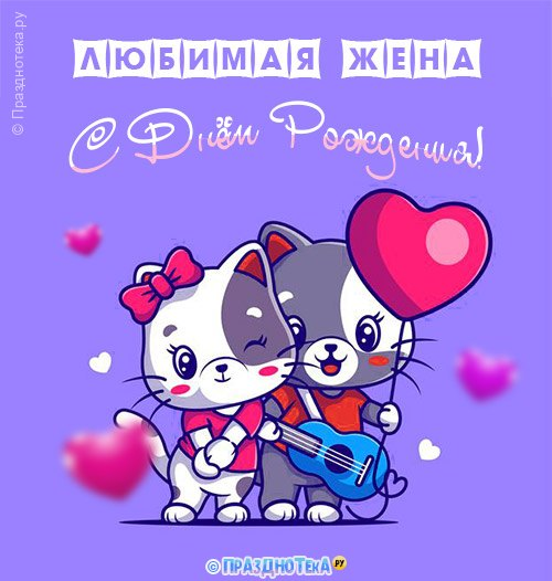 Голосовые поздравления с Днём Рождения Жене Топ 100+ от Путина!