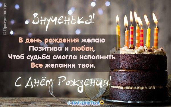 Аудио поздравления с Днём Рождения Внучке от Путина, музыкальные, Топ 100+!