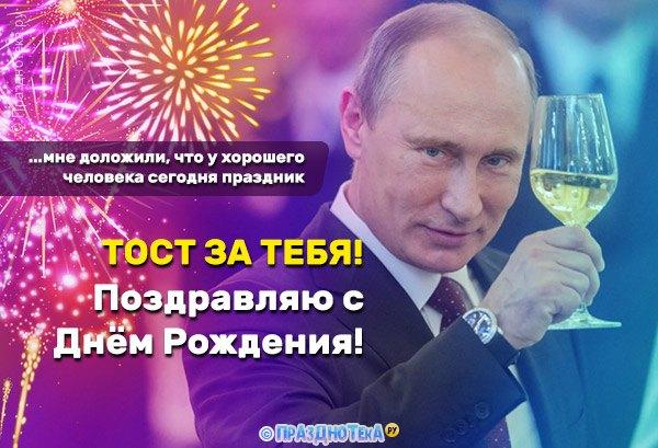 Поздравление мужчине от Путина