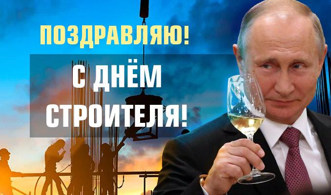 Поздравление от Путина с Днём Строителя 2021 по именам