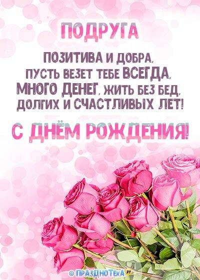 Картинка с красивыми розами для подруги и пожеланием