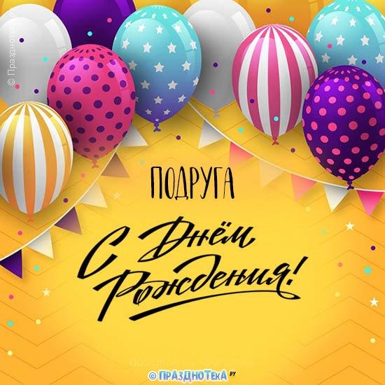 Яркая открытка для подруги с разноцветными воздушными шарами