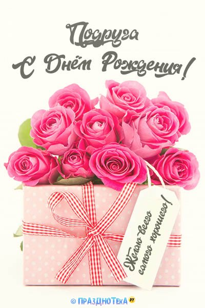 Картинка с красивыми розами для подруги