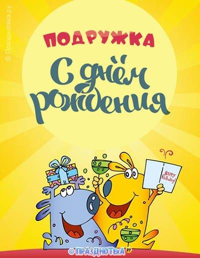 """Весёлая открытка для подруги с надписью """"С Днём Рождения"""""""