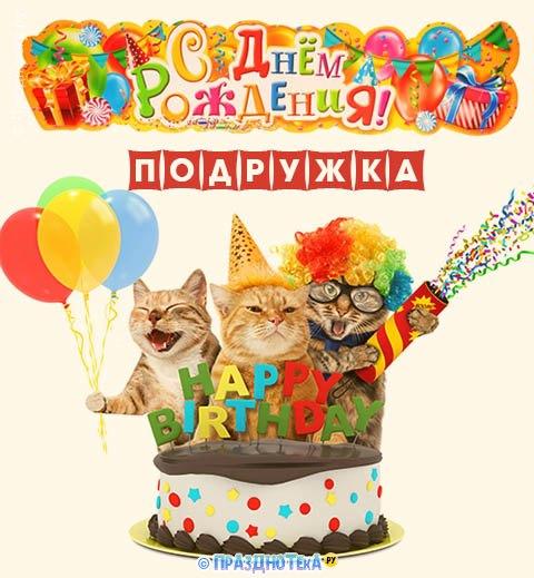 Шуточная открытка подружке на Днюху с угарными котами