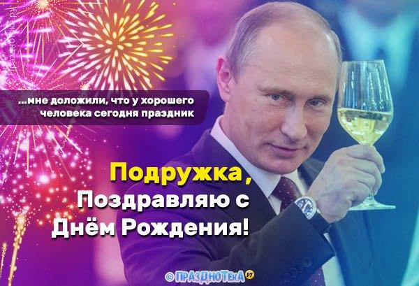 Голосовые поздравления с Днём Рождения подруге от Путина, музыкальные, песенные!