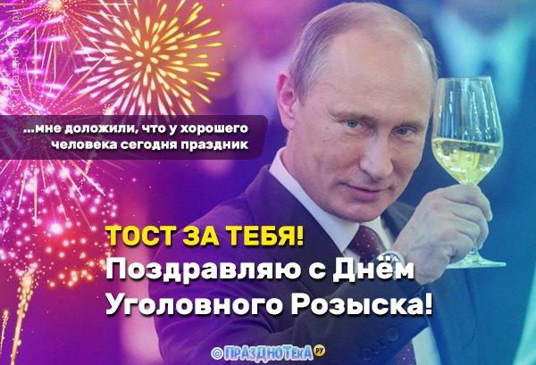 Поздравления с Днём Уголовного розыска от Путина, шуточные!